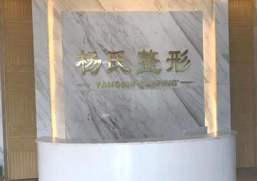 温州杨国度(杨氏)医疗美容整形医院