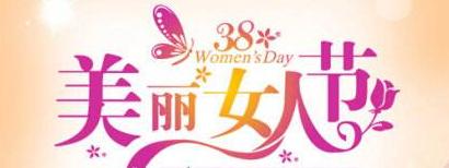 福州海峡整形一针瘦脸特价 38妇女节当天全场项目6折特惠