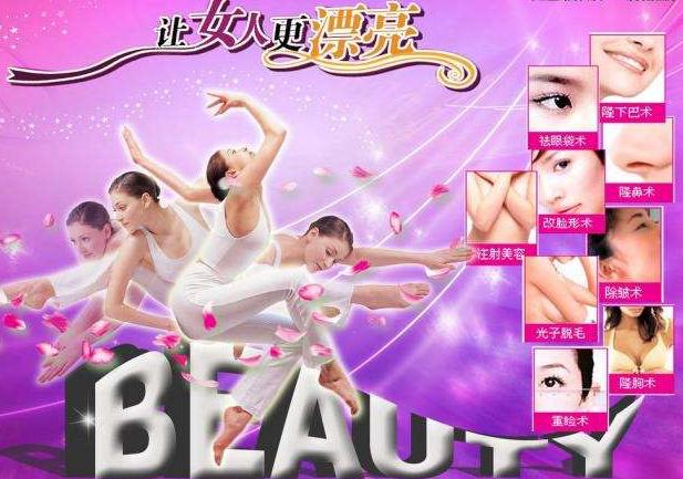 郑州东方整形美容医院 3月份整形价格表