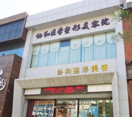 辽阳市协和医疗整形外科医院