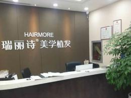 杭州瑞丽诗植发医疗整形医院