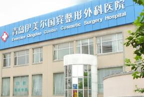青岛伊美尔瑞丽诗毛发移植医疗美容整形医院