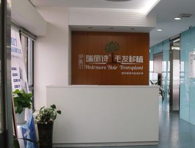 西安瑞丽诗植发医疗美容整形医院