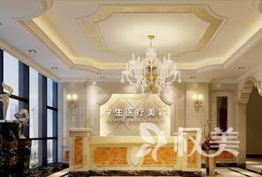 广州海珠今生医疗美容整形医院