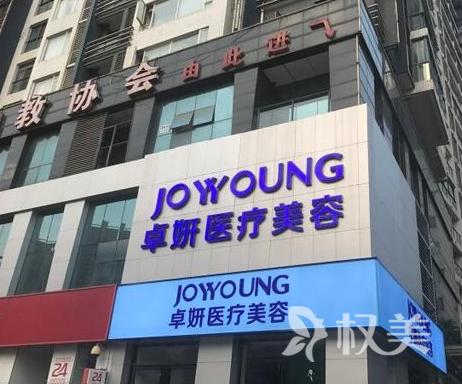 武汉卓妍医疗美容整形医院