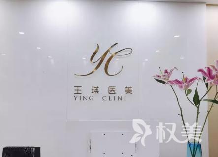 北京王瑛医疗美容整形医院