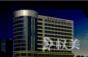 西宁第二人民医院医疗美容整形科