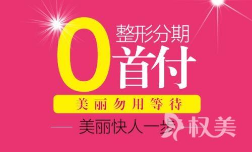 吉林赵艳君整形医院时代天使COMFOS隐形矫正特价 分期付款(0首付0利息0手续费)