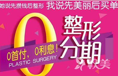 上海艺星医疗美容医院 整形活动价格表