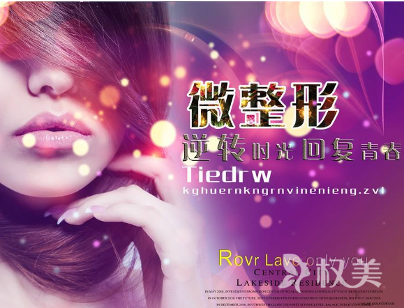 中国医科大学盛京医院整形科自体脂肪丰胸特价 任意消费即可参与抽奖1次