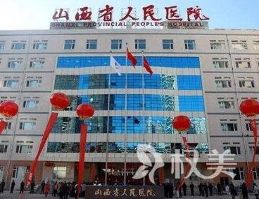 山西省人民医院医疗美容整形科