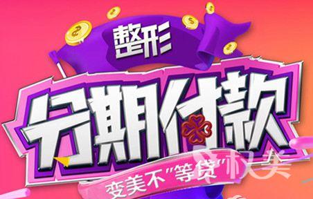 重庆军美整形美容医院 周年庆整形活动价格表