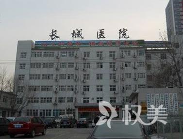 朔州第一人民医院医疗美容整形科