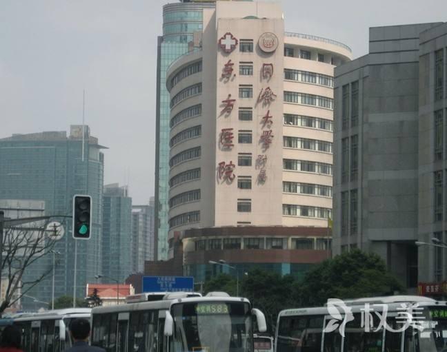 同济大学附属上海东方医院医疗美容整形科