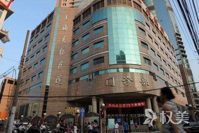 上海长征医院医学整形外科