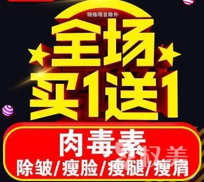北京基恩整形科注射肉毒素瘦脸针特价 肉毒素买一送一
