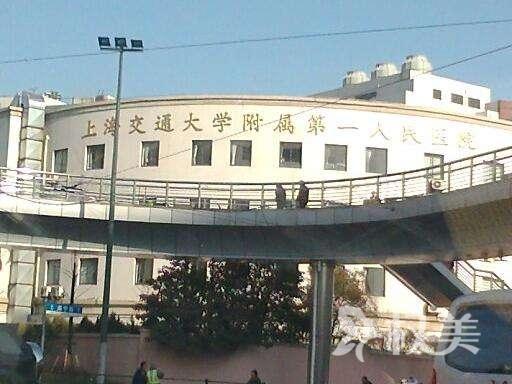 上海交通大学附属第一人民医院美容整形外科