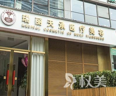 北京瑞丽天承医疗美容整形医院