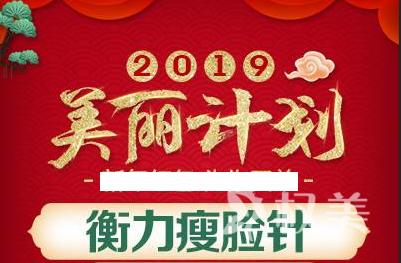 莆田雅美佳整形衡力瘦脸针2019美丽计划 精致小脸轻松变