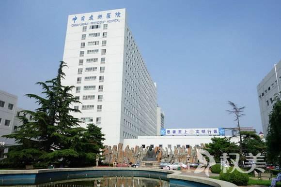 北京中日友好医院整形外科