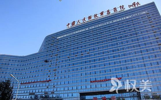中国人民解放军总医院激光科