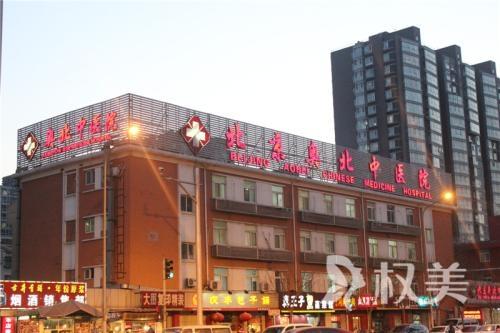 北京奥北中医院生殖整形科