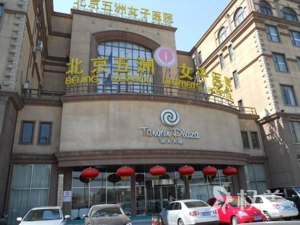 北京五洲女子医院美容整形科