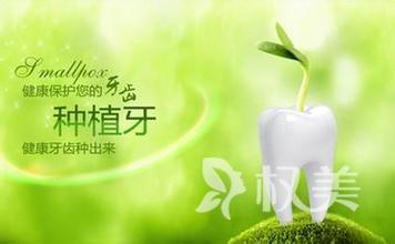 郑州种植牙价格是多少 寿命长吗