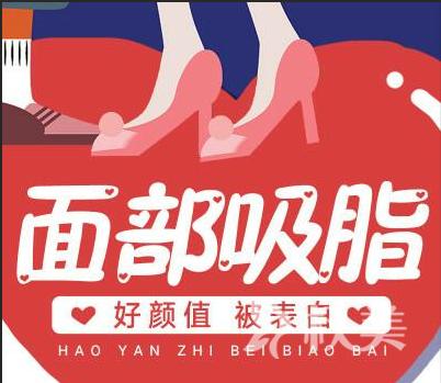北京协和整形科面部吸脂减肥 精准定位 轻松享瘦