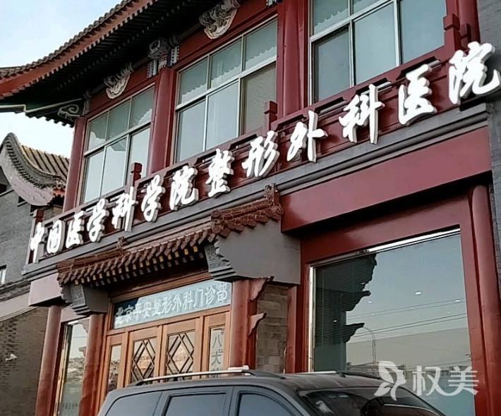 中国医学科学院整形外科医院国贸门整形科