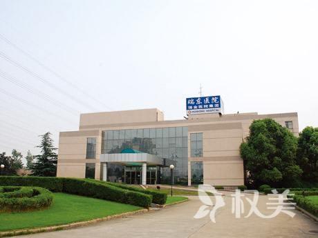 上海瑞东医院整形美容科