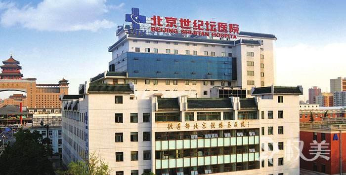 北京世纪坛医院美容整形科