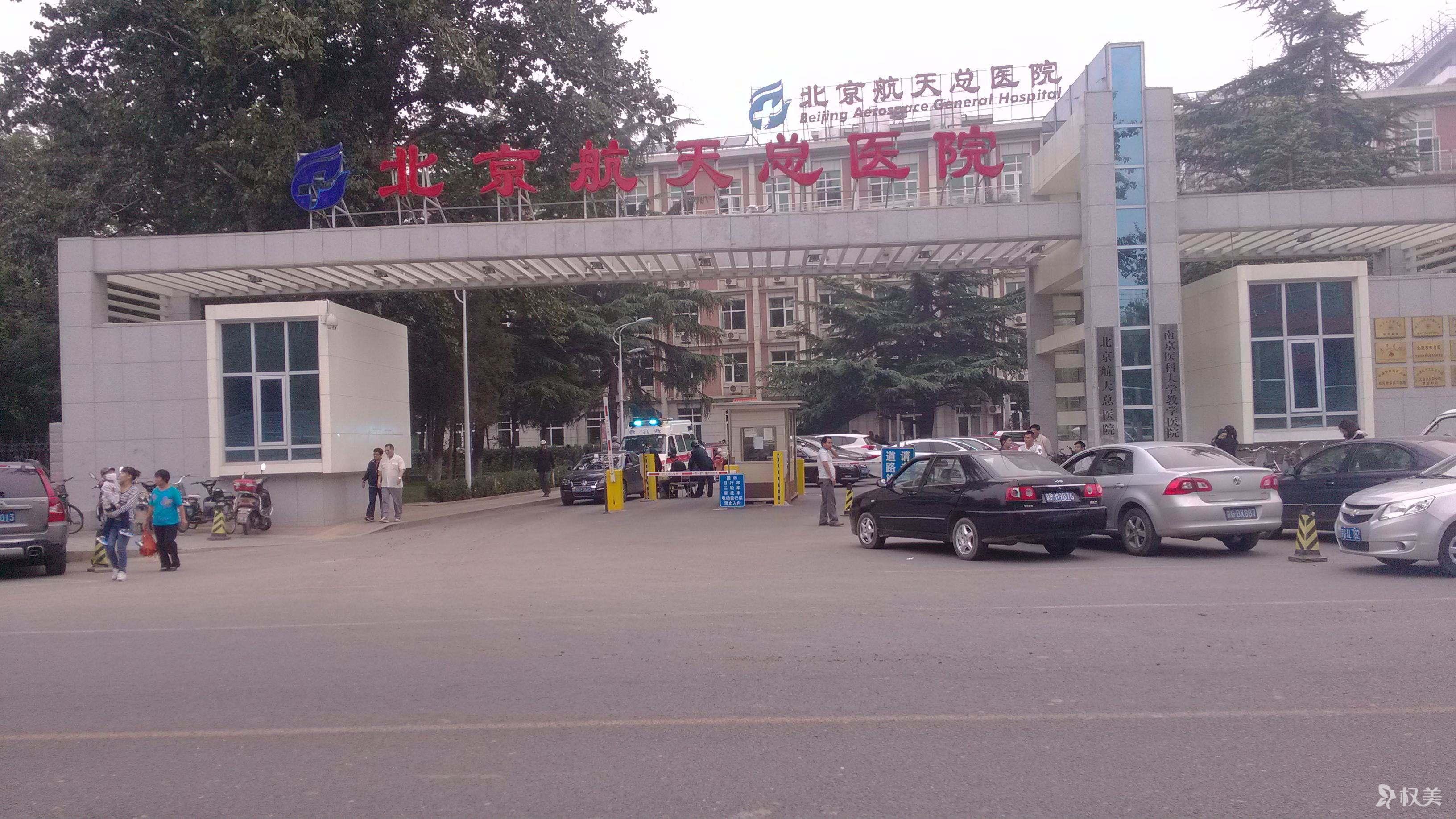 北京航天总医院美容整形科