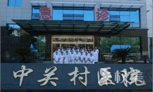 北京中关村医院美容激光科