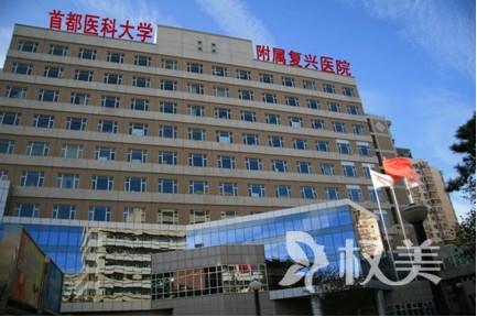 首都医科大学附属复兴医院整形外科