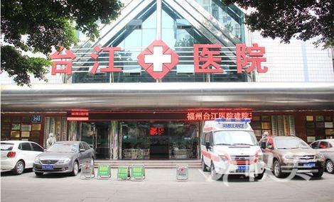 福州台江医院整形科