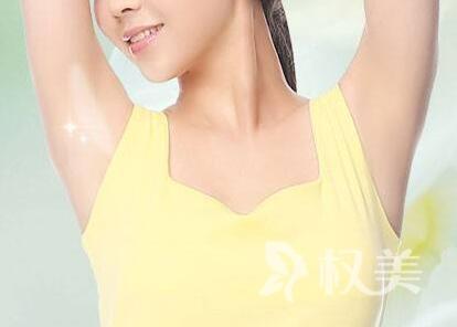 连云港东方医院整形科腋下激光脱毛价格 不再为体毛尴尬