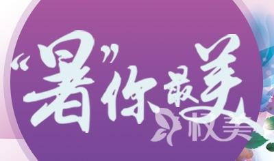 上海长征医院整形吸脂瘦手臂告别麒麟臂 今夏