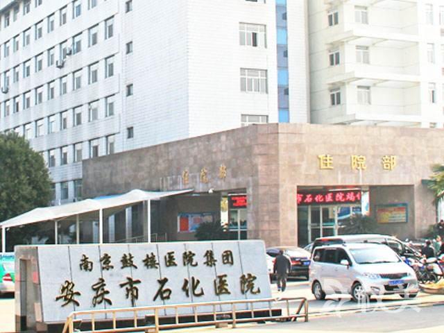 安庆石化医院烧伤整形科