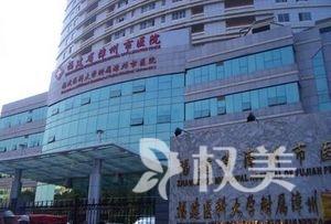 漳州医院整形美容科