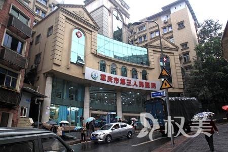 重庆第三人民医院烧伤整形科
