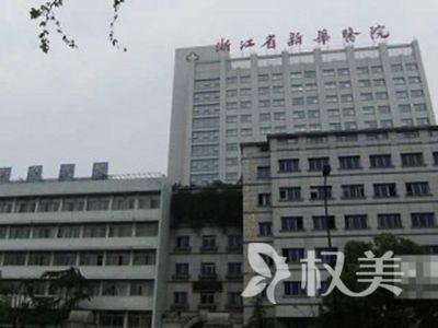浙江新华医院整形外科