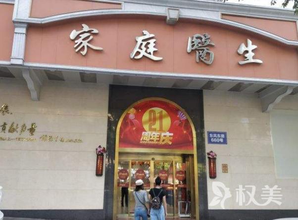 廣州中山醫科大學家庭醫生整形美容醫院