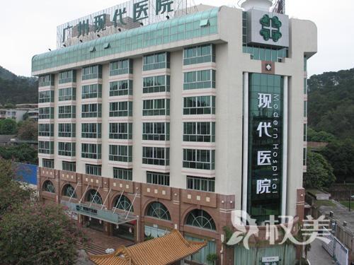 广州现代医院整形科