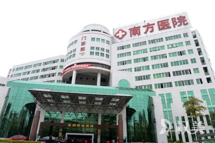 南方医院整形美容外科