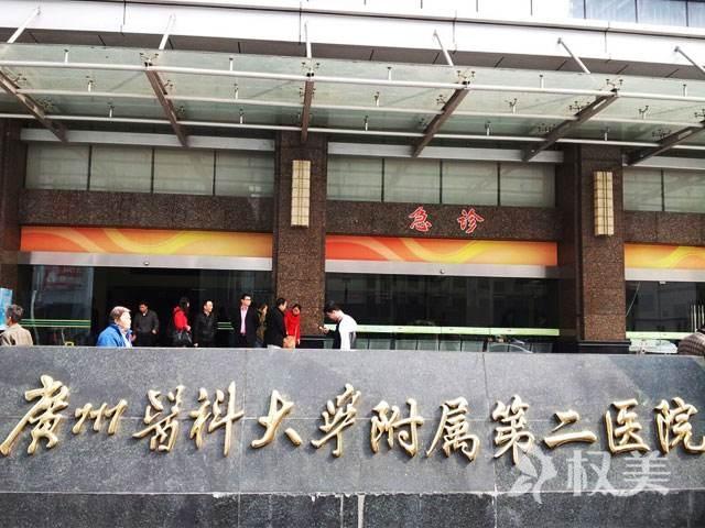 广州医学院第二附属医院整形激光美容外科