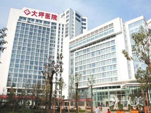 重庆第三军医大学大坪医院整形美容外科