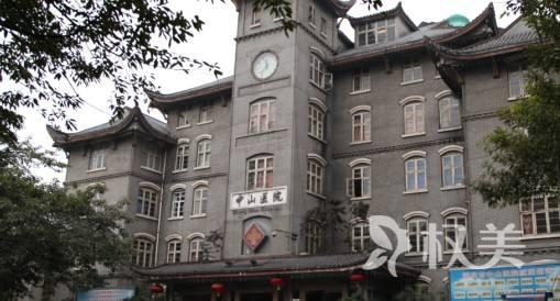 重庆中山医院医疗美容科
