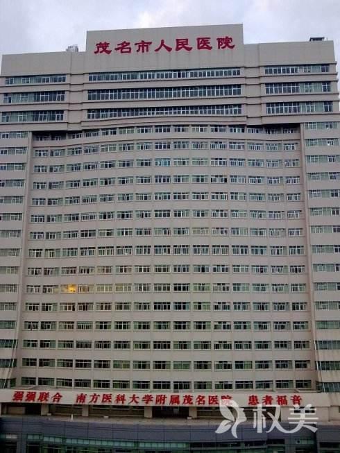 茂名人民医院整形外科