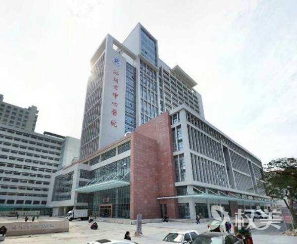 汕头中心医院整形外科